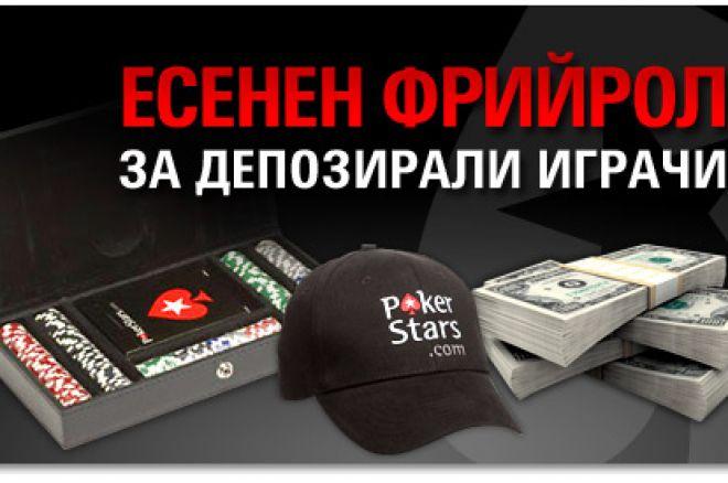 Есенни фрийроли за депозирали играчи в PokerStars 0001