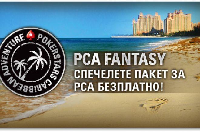 PCA Fantasy