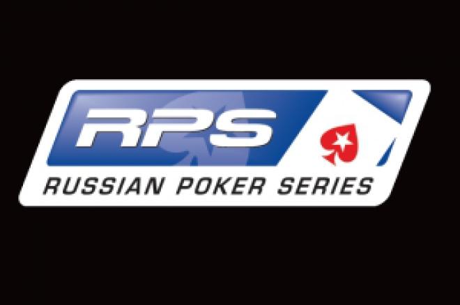 На турнире RPS в Шарм-Эль-Шейхе лидирует Евгений... 0001