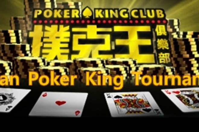 마카오 Asian Poker King Tournament 결과 0001