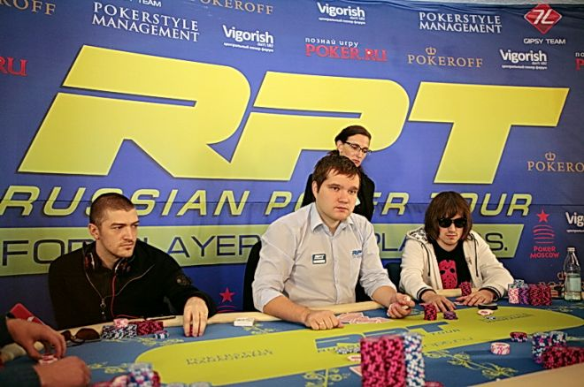 Финал Российского покерного тура состоится в... 0001