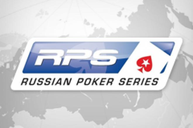 Paskutinis Rusijos pokerio serijos atrankinis turnyras PokerStars kambaryje 0001