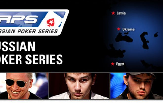 Satelity do Russian Poker Series na PokerStars 0001