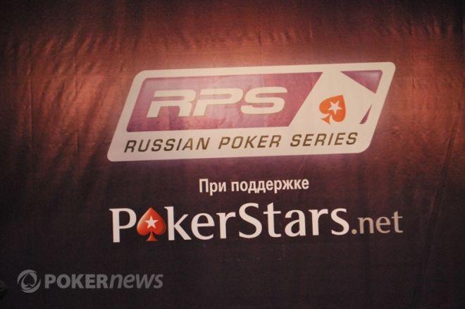 Лучшие моменты финального турнира RPS Киев по мнению Pokernews RU 0001