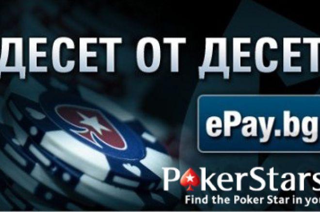 epay.bg pokerstars