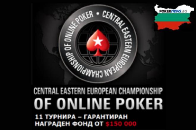 PokerStars CEECOOP: Трето място и $4179 за joro1111 в турнир #5 0001