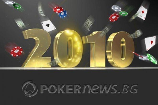 Годината в покер: България в чипове през 2010-та Част... 0001