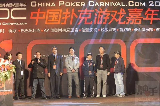 CPC2010中国扑克游戏嘉年华圆满结束 0001