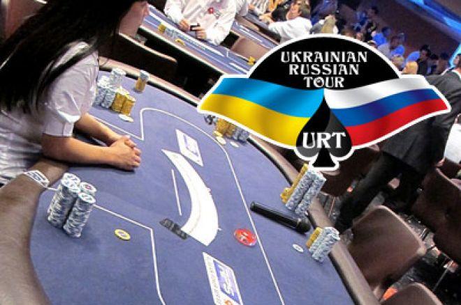 Завершился турнир Grand Event серии Ukrainian-Russian Tour... 0001