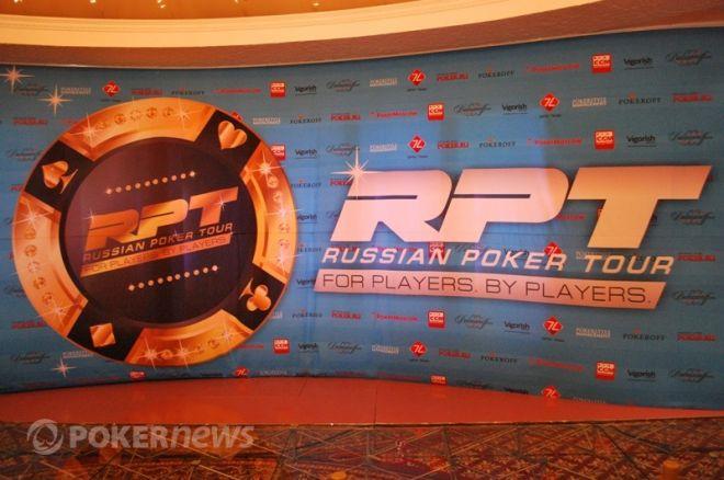 Обзор первого игрового дня мейн евента на RPT в Киеве 0001