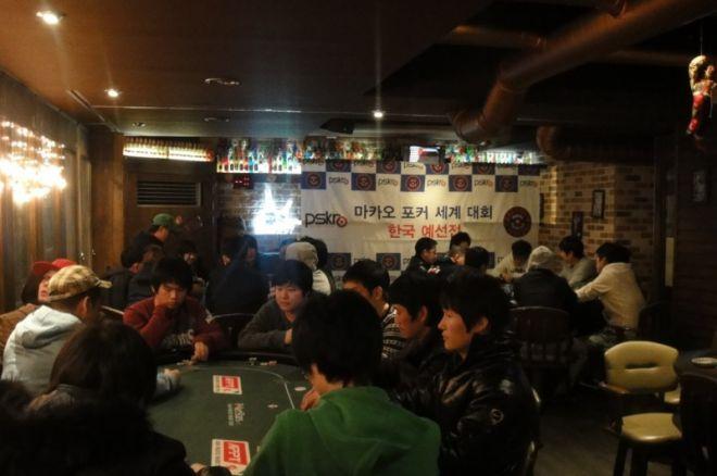 2월 20일 Macau Poker Cup 새틀라잇 0001