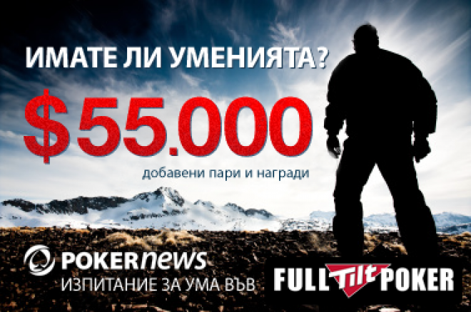 Клуб PokerNews Изпитание за ума