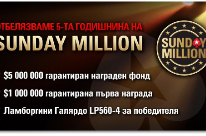 PokerStars oбяви $5 Милиона награден фонд за годишнината... 0001