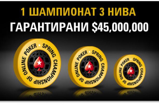 PokerStars SCOOP 2011 стартира през май 0001