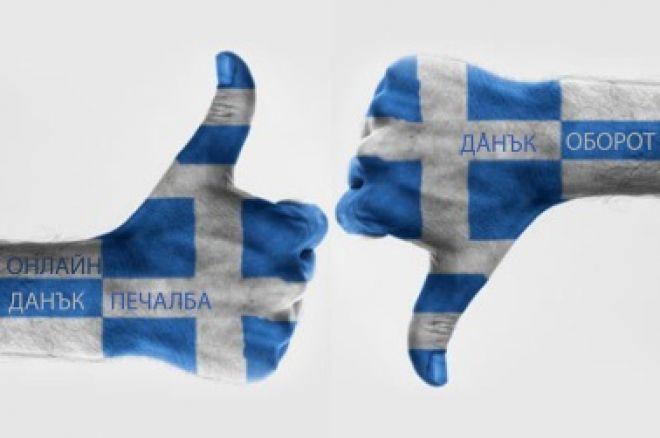 Гърция все пак ще облага онлайн печалбата, а не... 0001