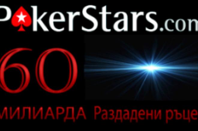 pokerstars 60 milliard