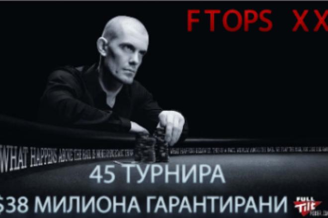 Full Tilt Poker пусна програмата за FTOPS XX 0001