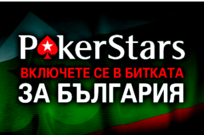 български покер успехи
