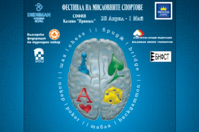 Фестивал на мисловните спортове ФМС