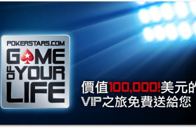 价值$100,000的扑克之星GOYL环球赛事招待奖 0001