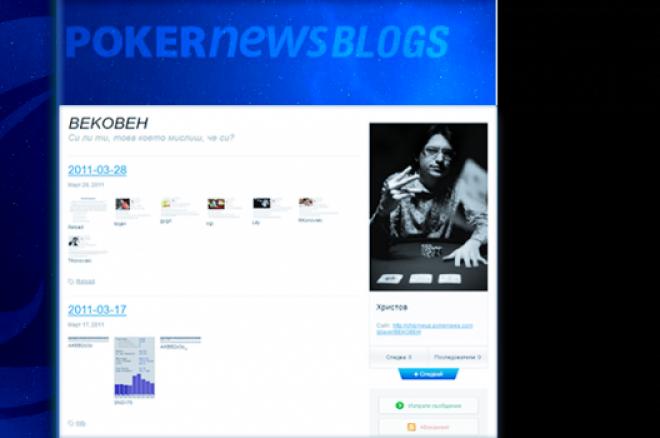 Започнете своя покер роман с новия блог сайт на... 0001