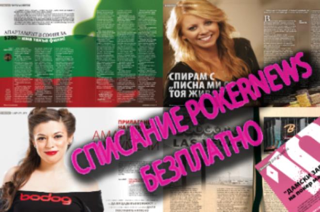 Списание PokerNews се завръща с безплатна доставка от... 0001