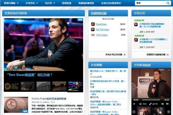 China Poker News网站改版发布 0001