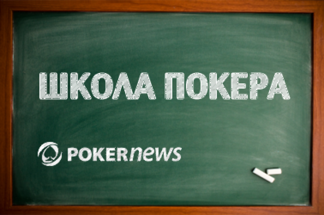 На PokerNews RU стартует новая рубрика - Покер школа 0001