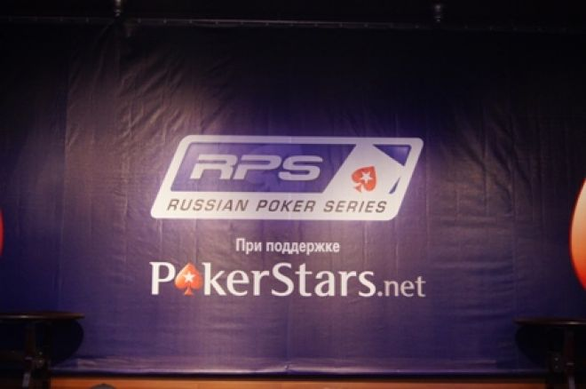 Russian Poker Series Рига