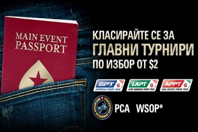 Main Event Passport