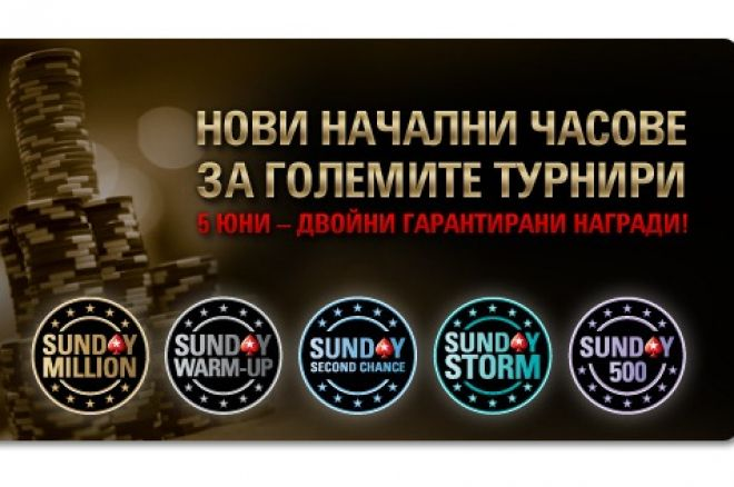 Pokerstars онлайн турнири