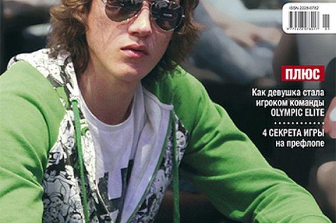 CardPlayer - tagad arī Latvijā! 0001