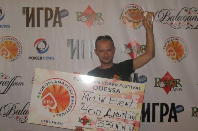 Дмитро Чоп перемагає в Main Event EPF Одеса 0001