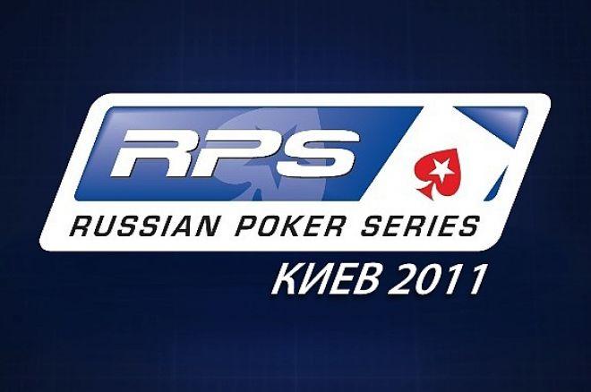 RPS Киев