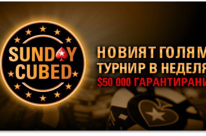 Sunday Cubed за $50,000 стартира от 31 юли в PokerStars 0001