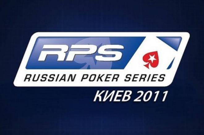 PokerStars palaiž satelītus uz apvienoto Russian Poker Series posmu Kijevā 0001