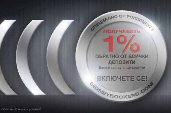 1% бонус за всички транзакции в Moneybookers до 21 август 0001