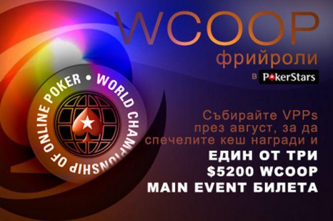3 билета за WCOOP $5,200 Main Event от PokerNews 0001