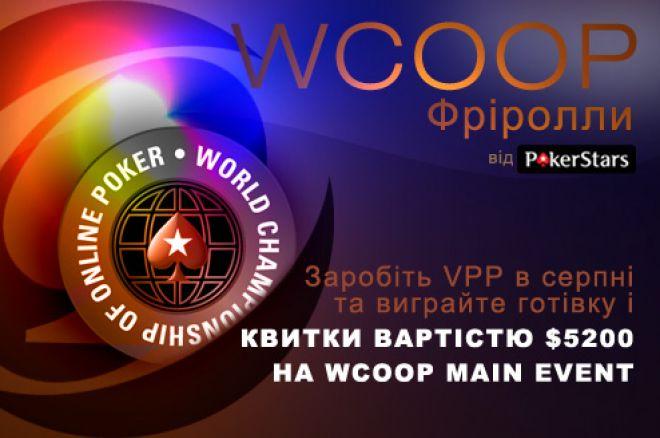 Ексклюзивні $22,500 PokerNews WCOOP Фріролли 0001