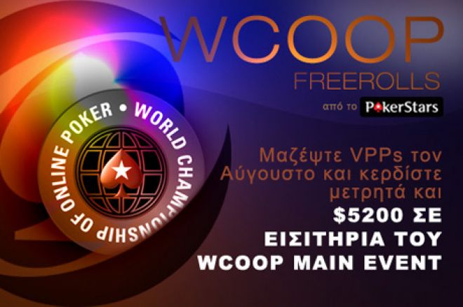 Αποκλειστικά $22,500 PokerNews WCOOP Freerolls 0001