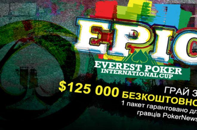 """Everest Poker вводить опцію """"швидке місце"""" та... 0001"""