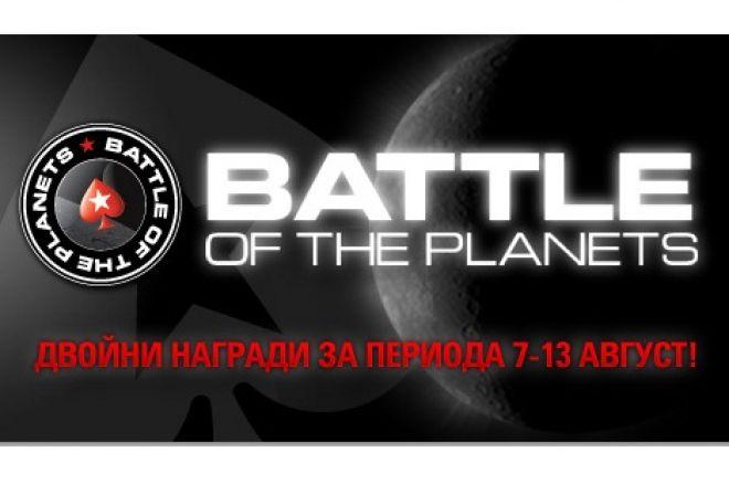 Седмица на двойните награди в Битка на планетите 0001