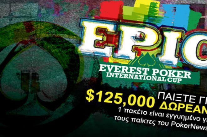To Everest Poker παρουσιάζει το Quick Seat, έχετε ακόμα χρόνο... 0001