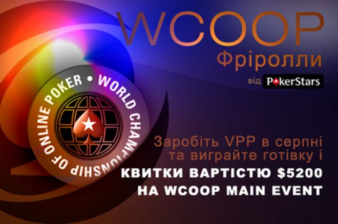 Ексклюзивні $22,500 PokerNews WCOOP Фріролли на PokerStars 0001
