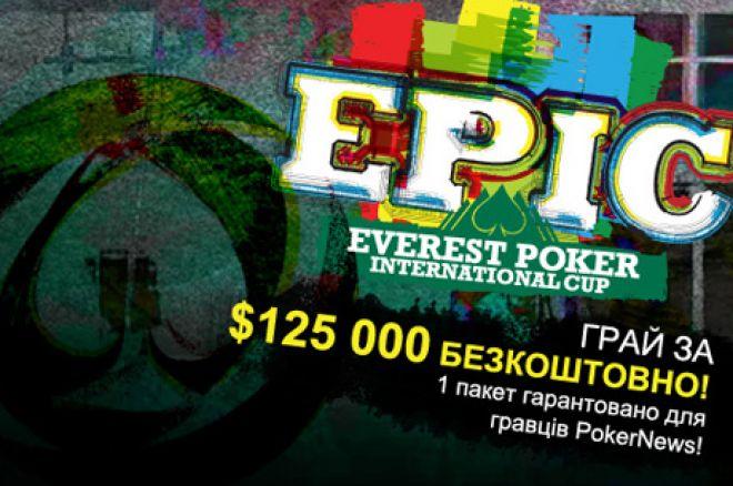 PokerNews $125,000 EPIC Ліга - попереду ще п'ять фріроллів! 0001