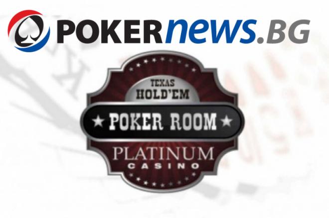 Класирайте се безплатно на Platinum Open с PokerNews 0001
