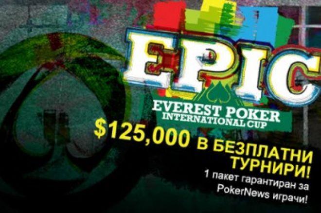 PokerNews EPIC лига в Everest Poker - финал на 28-ми август 0001