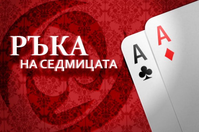 PokerNews ръка на седмицата от €10 КО 6 мах MTT в PokerStars 0001