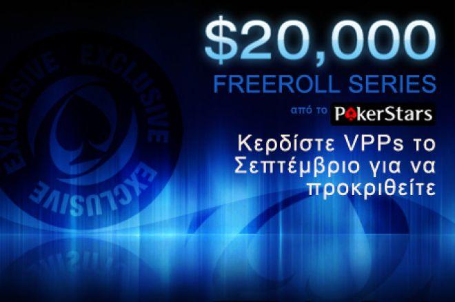 $20,000 σε αποκλειστικά freerolls στο PokerStars τον Σεπτέμβριο 0001