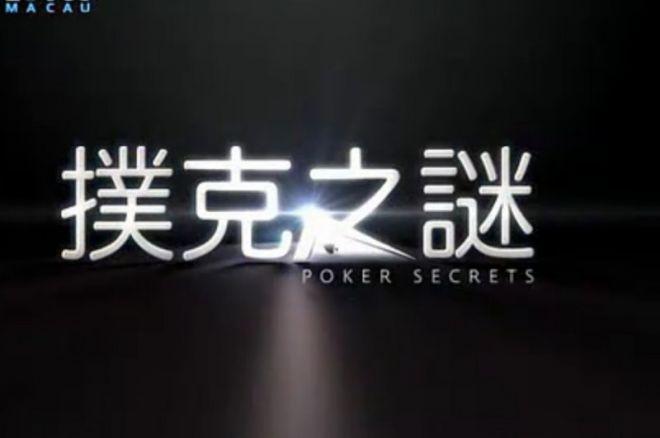《扑克之谜》2010 Aussie Millions中文解说 0001